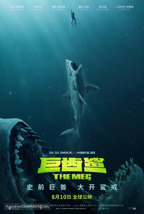 the-meg-chinese-movie-poster.jpg